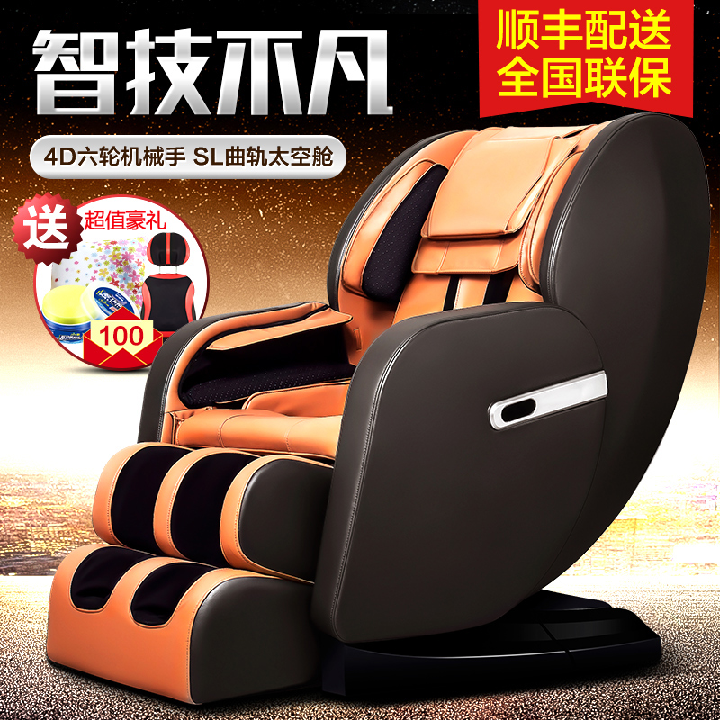 Le kang sl type manipulator 4d space capsule body massage chair home multifunction electric sofa chair around the Automatic