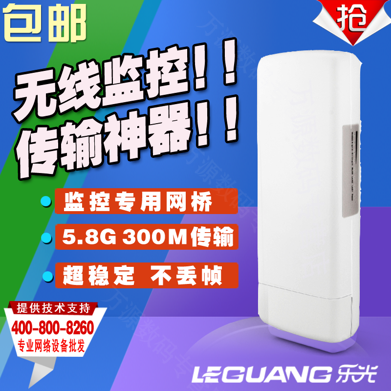 Le light 5.8g m n580 network monitoring power outdoor wireless bridge cpe directional ap relay