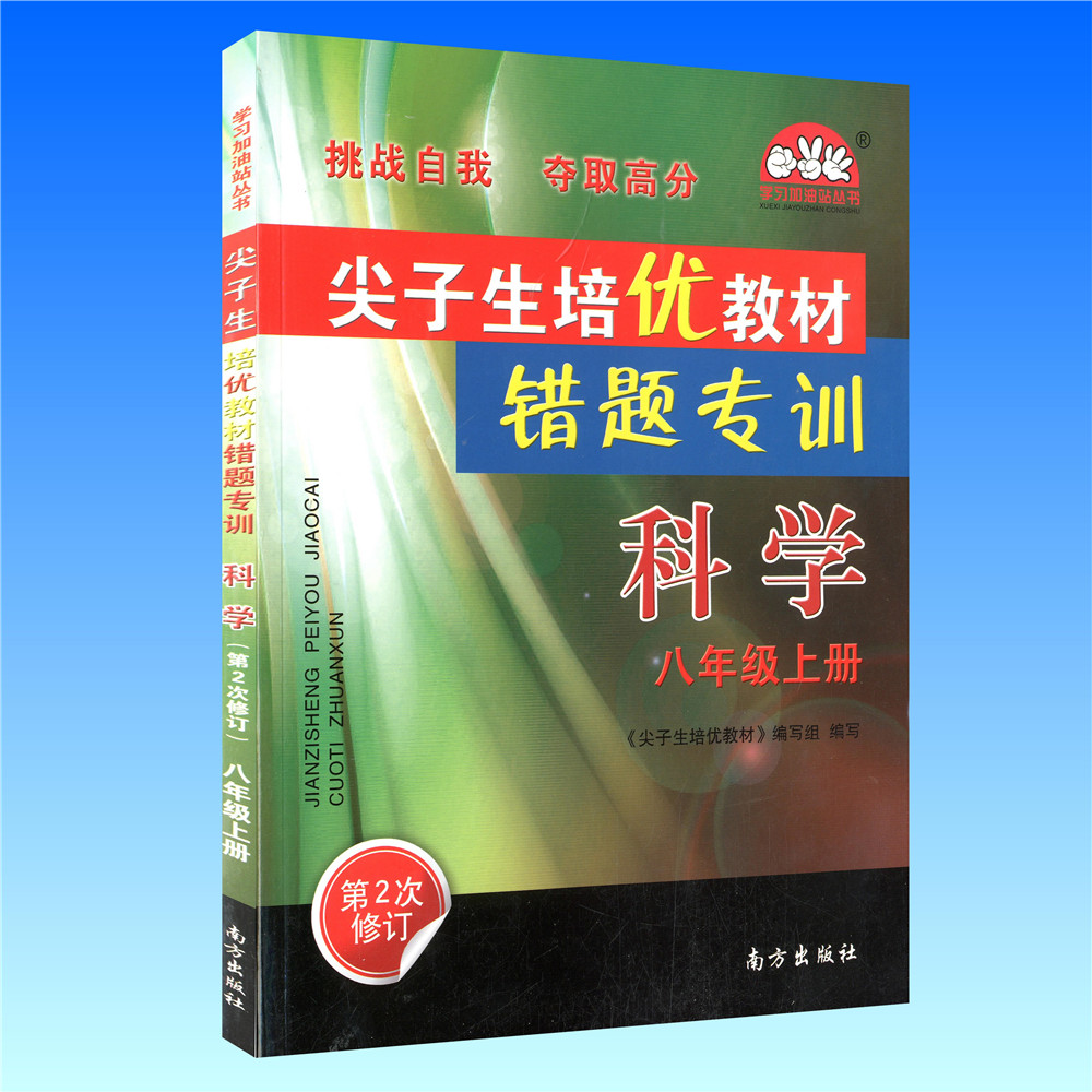 Learning stations series top students excellent training materials specifically wrong title eighth grade science book/grade 8 zhejiang Pep two days of 2nd amendment scientific training and excellent counseling book synchronization practice test questions
