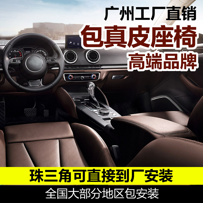 Leather seat package elantra yuet resona ta ruina lang dynamic name figure i30 shengda ix25 ruiyi 35 seat cover seat cover