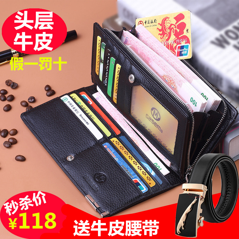 Leather wallet long section of male youth leather wallet zipper wallet men's leather handbag wallet phone package multifunction