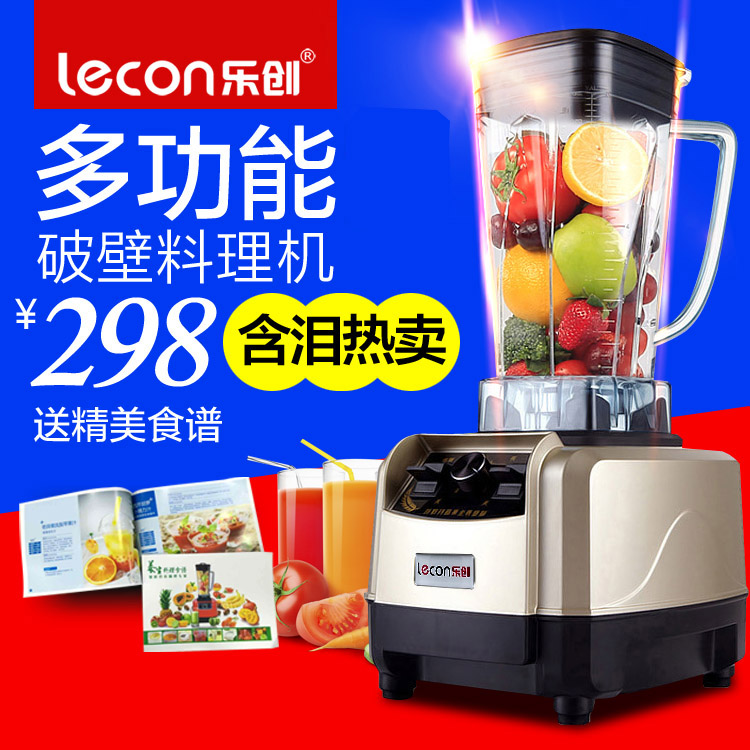 Lecon/music creators ny-8688 werestudied milk stirring cooking machine conditioning machine multifunction home cooking machine