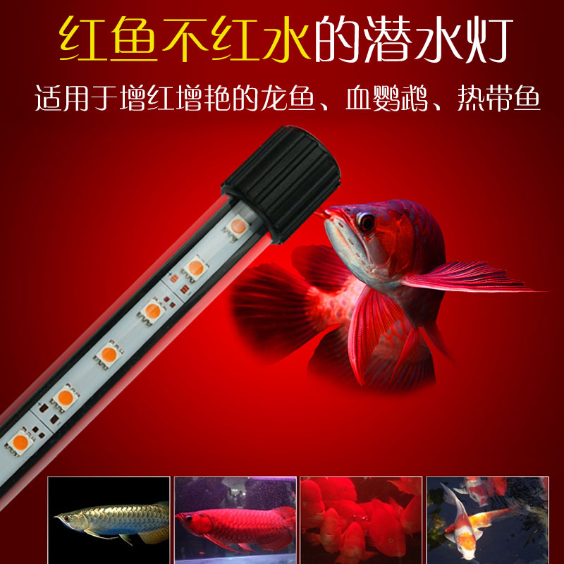 Led aquarium lights aquarium lighting diving lights aquarium fish tank tropical fish arowana reddening brightening super energy saving super bright led