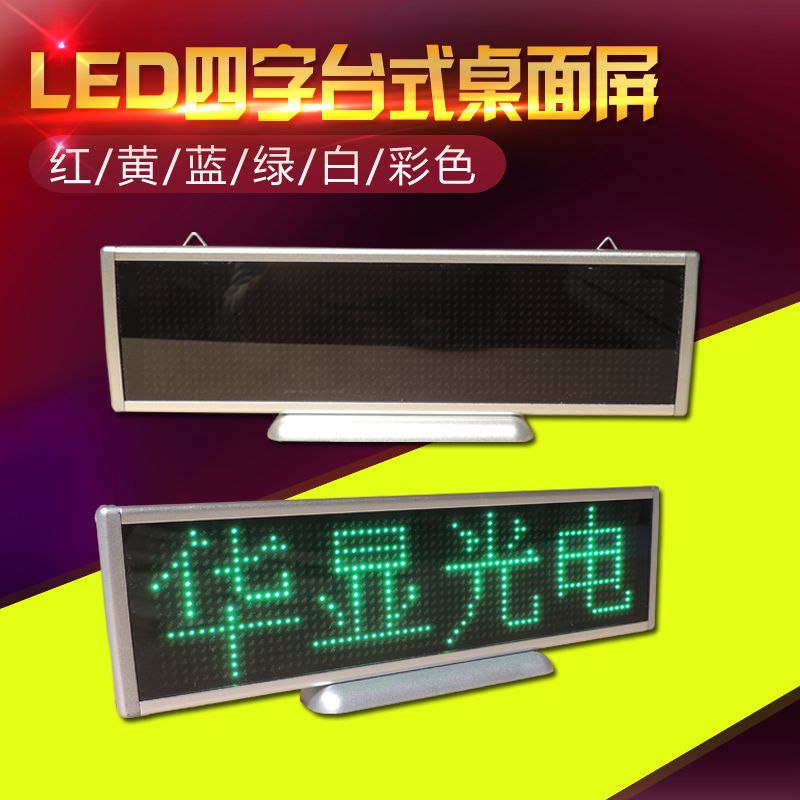 Led display electronic screen led desktop screen desktop screen quadword seat screen ktv bar drunk driving on behalf of the red