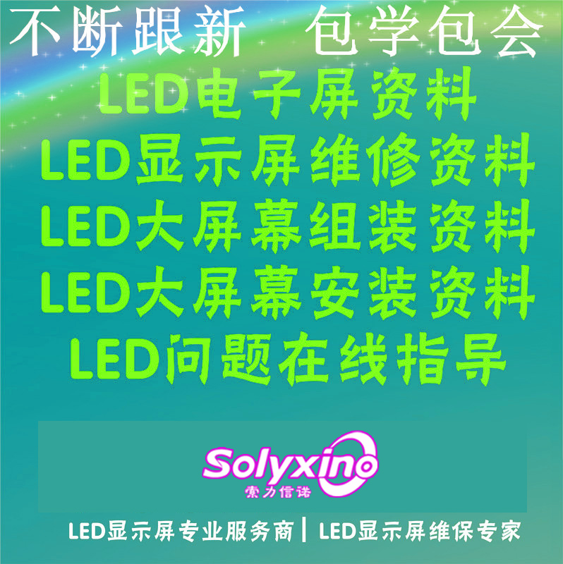 Led display production led display advertising screen splicing assembly video installation tutorial learning materials