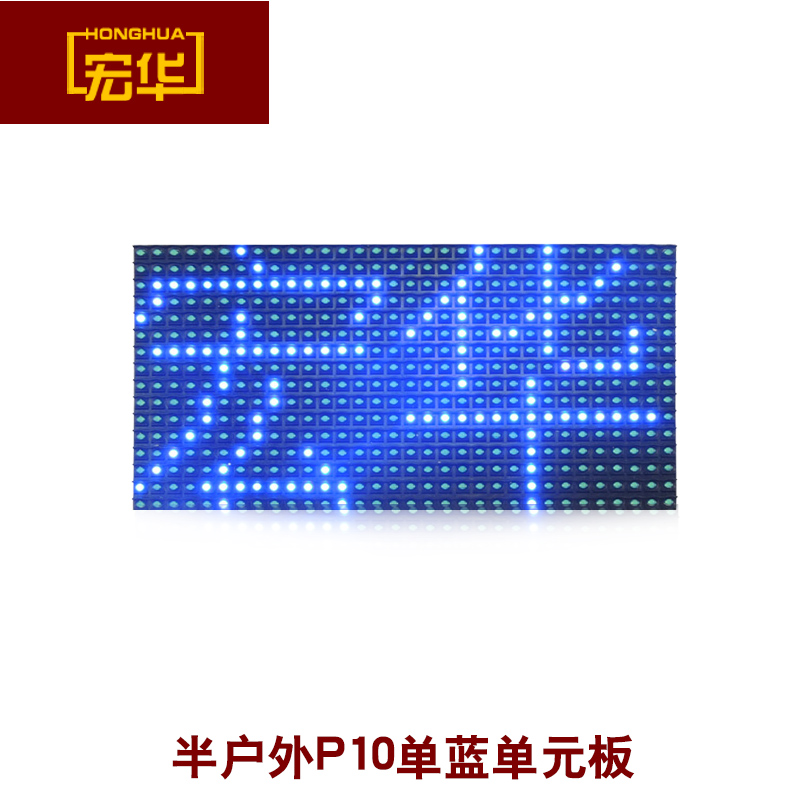 Led display screen door of the first half outdoor unit board p10 single blue 28 yuan 25 outdoor advertising screen spot Module