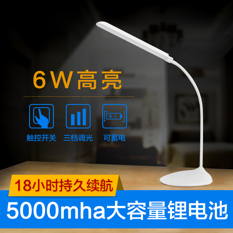 Led lamp rechargeable lamp eye usb plug a small lamp learning touch creative college dormitory dormitory