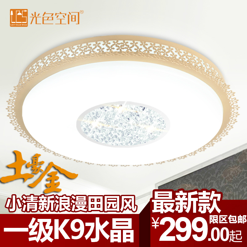 Led light color space modern minimalist led round ceiling lamp bedroom lamp warm pastoral art super thin 8137