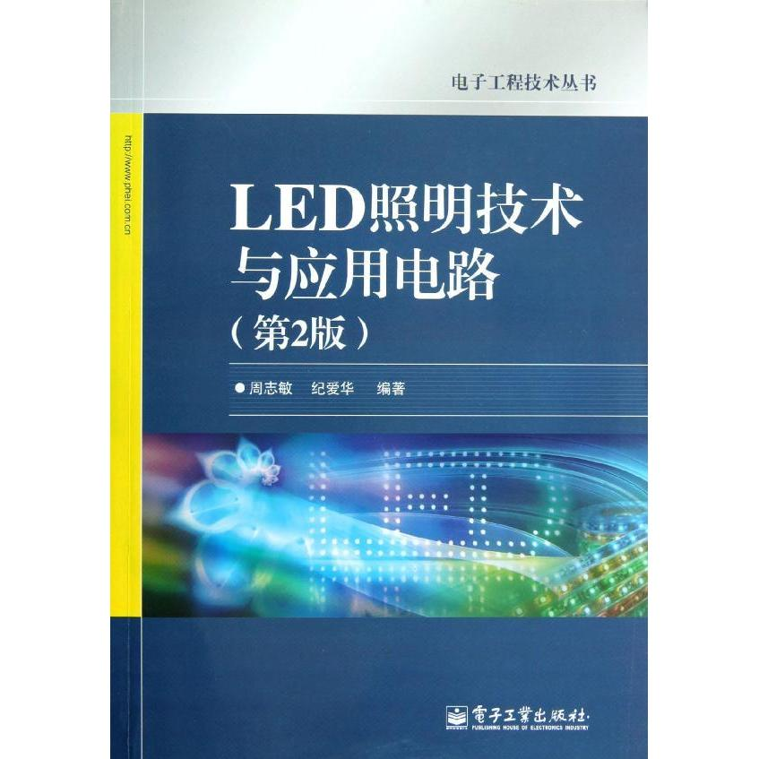 Led lighting technology and application bestseller circuit (2nd edition) zhou zhimin, ji aihua lynx genuine