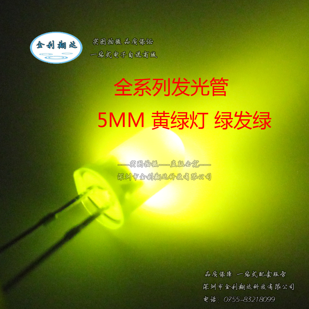 Led line led 5 MM green green green green hair green light emitting diode yellow green light to highlight the dip