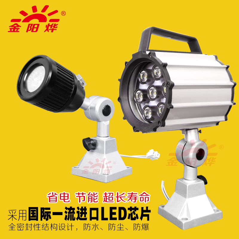 Led work light machine lamp lathe machinery and equipment features short arm lamps jinyang ye JYY38A-F