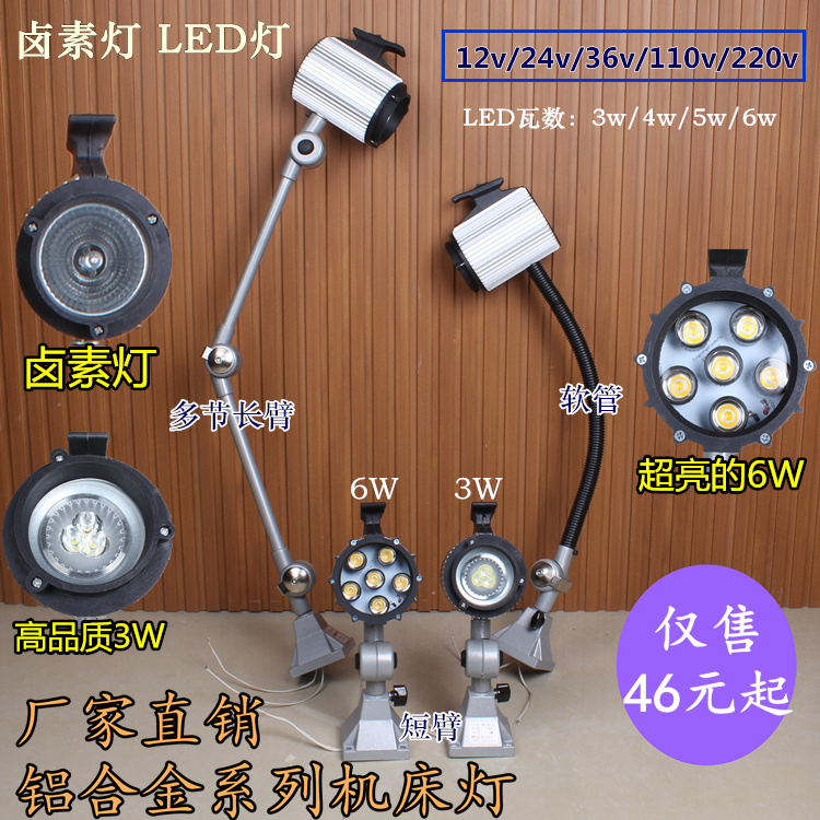 Led work light machine lathe machinery uminating light 24v36v110v220v proof water machine lights 3w5w6w