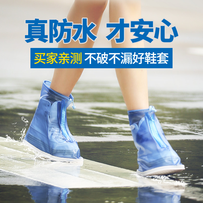 Lee rain rain rain rain shoe covers slip shoe covers thicker wear waterproof rain rainy skid shoe yourgumbootsand male female children