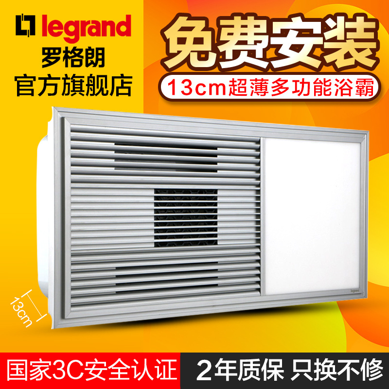 Legrand/legrand ultrathin four yuba versatile warm wind superconducting integrated ceiling led lights