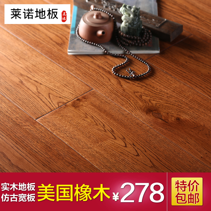 Leno american oak (oak) pure solid wood flooring antique hand planing 910*154 * 18mm factory outlets 2 color