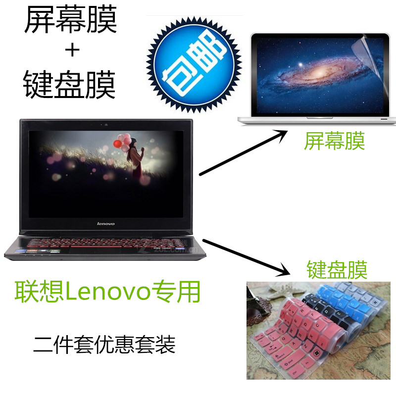 Lenovo 14 inch Z410-IFI-ISE i5-4200m laptop keyboard membrane + screen protection film