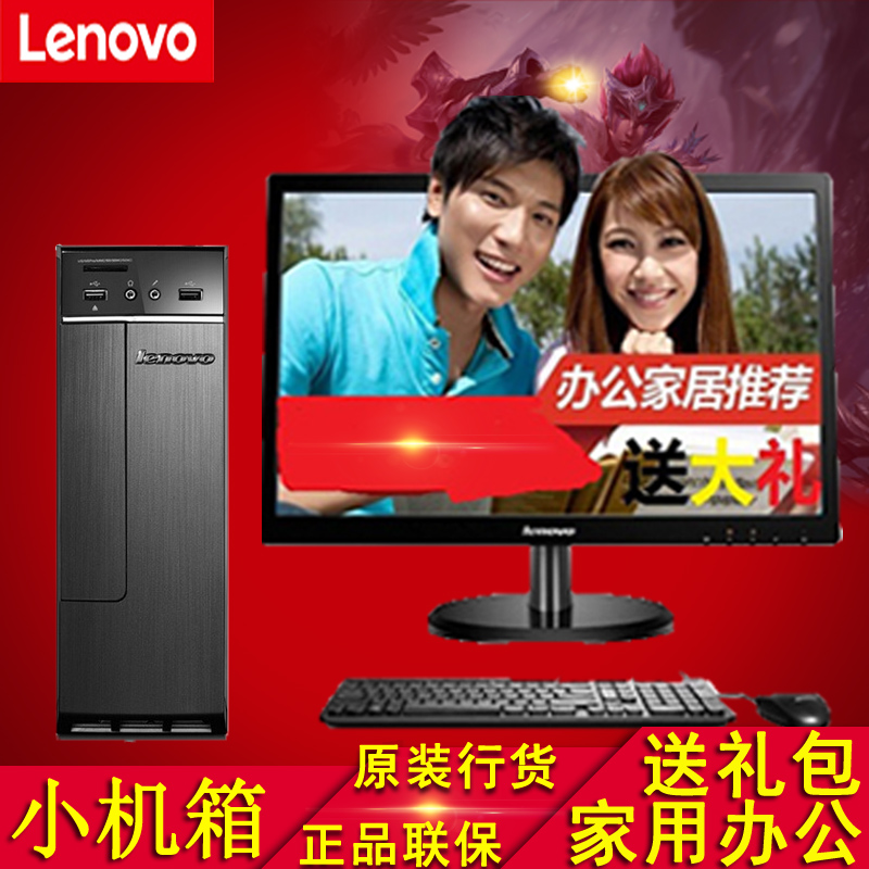 Lenovo desktop computers i5-4460 quad core alone was the host h3050 mini home office a full game