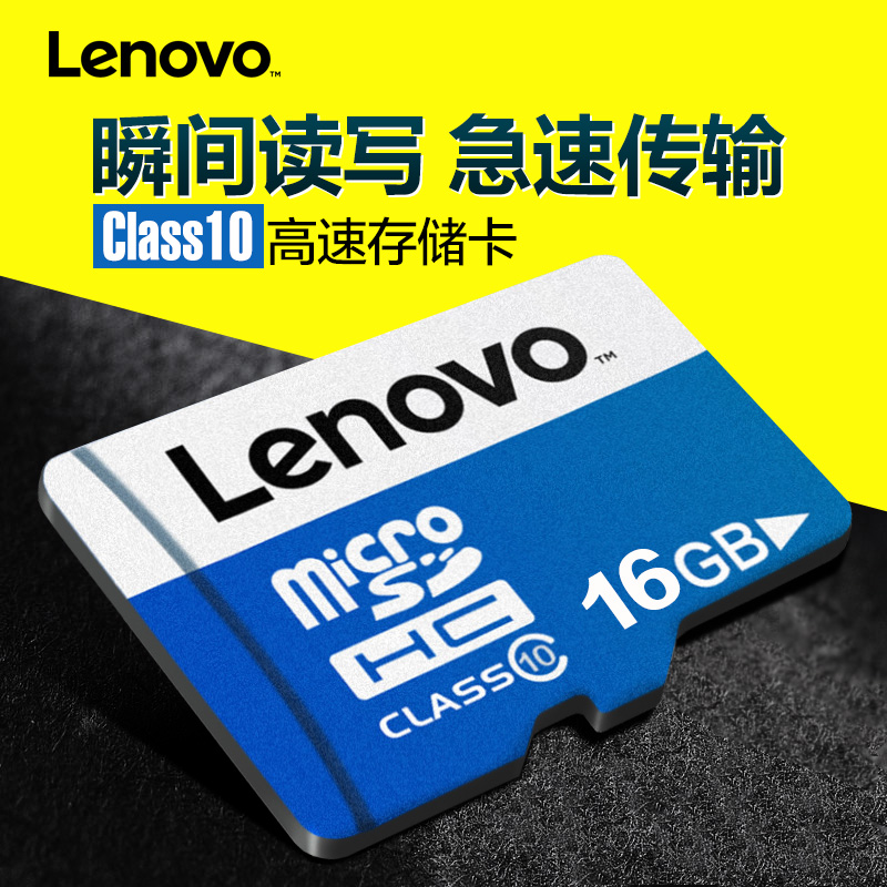 Lenovo memory sd card high speed memory card c10 tf card micro sd card mobile phone memory card genuine mail
