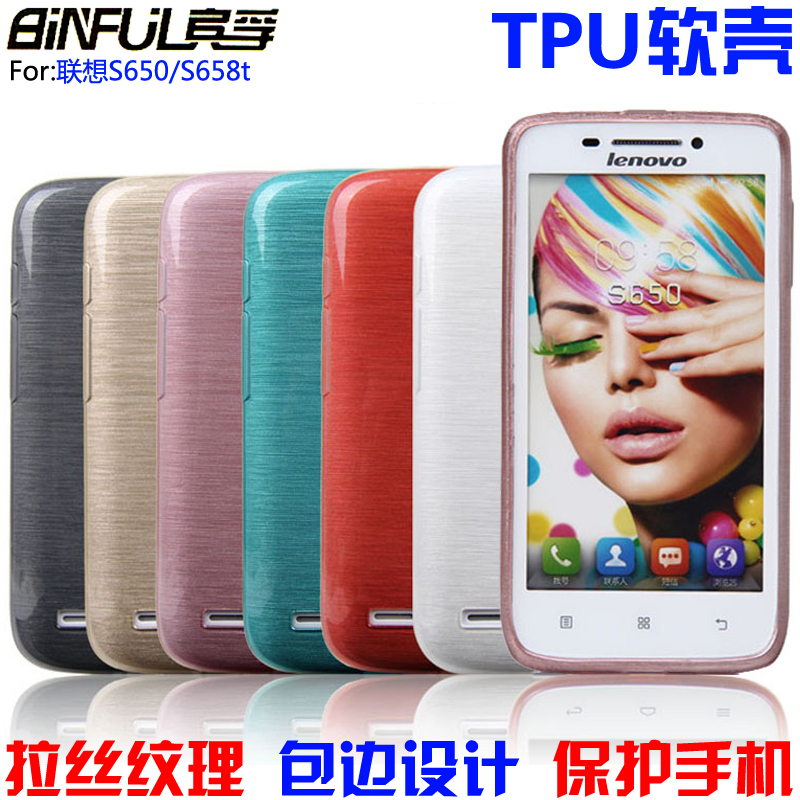 Lenovo s650 s658t s650 s658t phone shell mobile phone sets of silicone protective sleeve full edging brushed soft shell