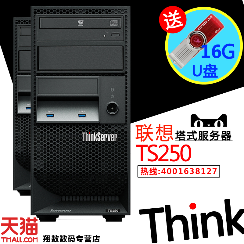 Lenovo server thinkserver ts240 TS250 E3-1225v5 8g 1 t new free shipping