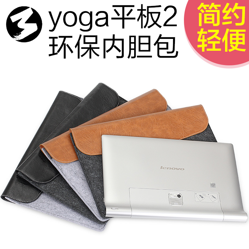Lenovo yoga tablet 2 13 inch tablet leather protective sleeve tablet computer bag liner bag yoga yoga tablet accessories