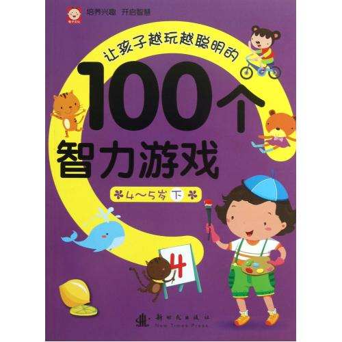 Let the children play more clever puzzle game 100 (four to five years old under) little children books genuine culture Children's
