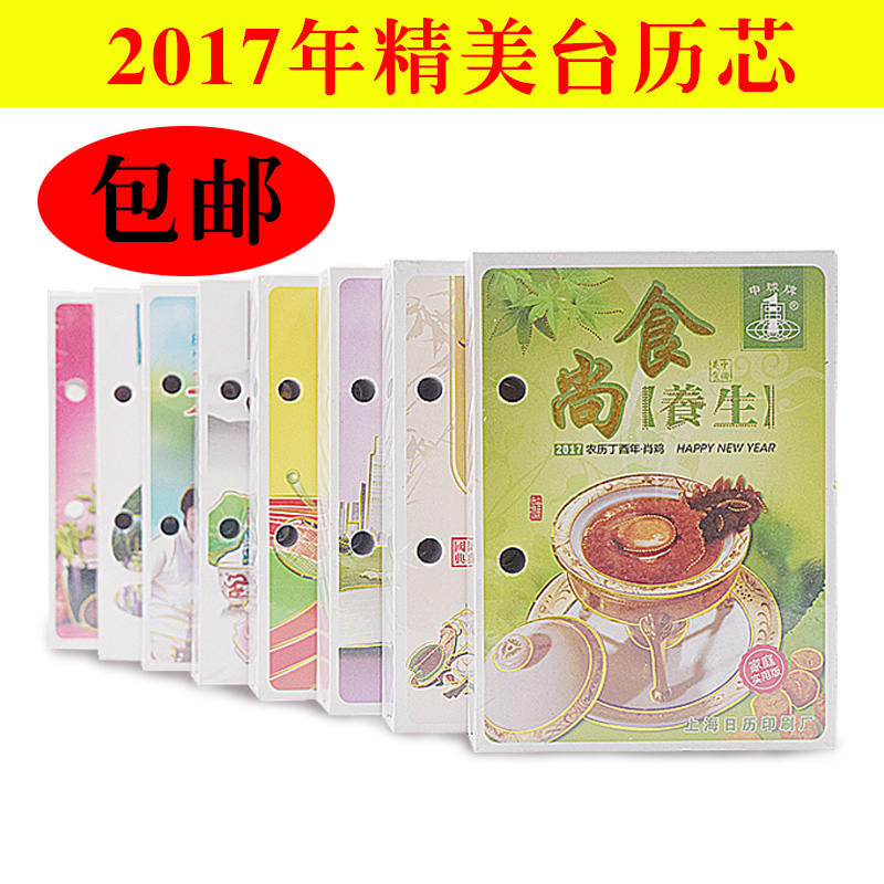 Letter dated 2017 from the calendar core universal calendar desk calendar frame for the core shen ball brand thicker paper many provinces shipping