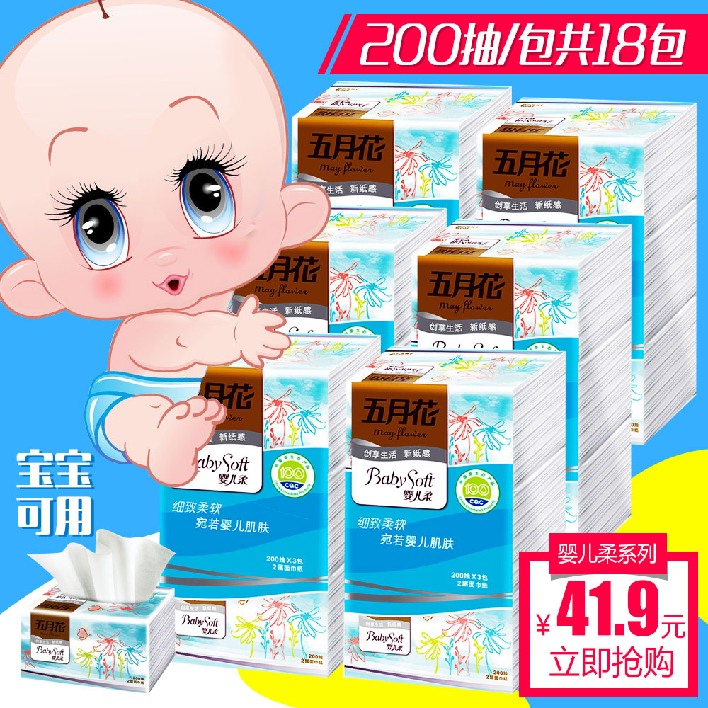Letter dated May from the flowers double pumping paper baby soft 200 pumping pumping pumping paper tissues household equipment 6 to mention a total of 18 packages of baby available