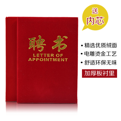[Letter of appointment] in the english red bronzing suede cover letter of appointment certificates custom wholesale old section containing the inner core