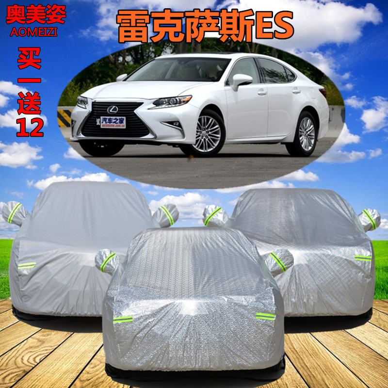 Lexus 300h es200 250 thick sewing car cover sun rain and dust cover special car cover snow