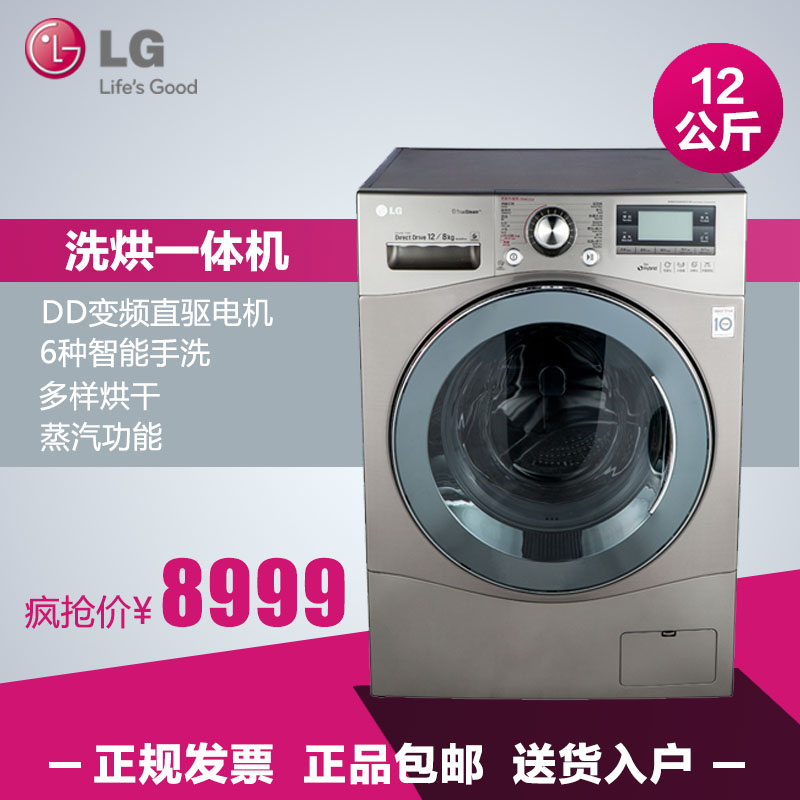 Lg wd-r16957dh 12 kg fully automatic steam drum imported dd inverter direct drive