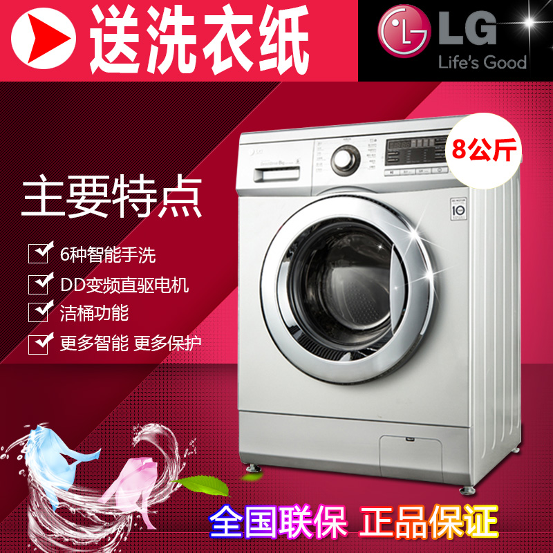 Lg wd-t14415d 8KG automatic drum washing machine lg washing machine drain on stainless steel inner cylinder