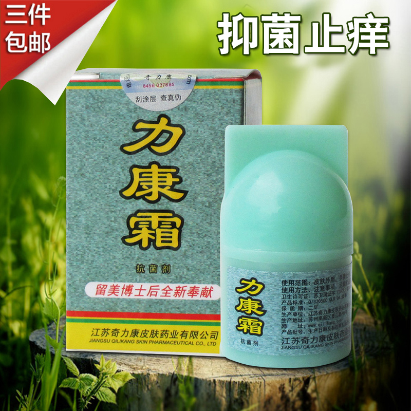 Li kang cream (specialist) kellett kang skin itching mosquito bites care body lotion cream ointment stop itching
