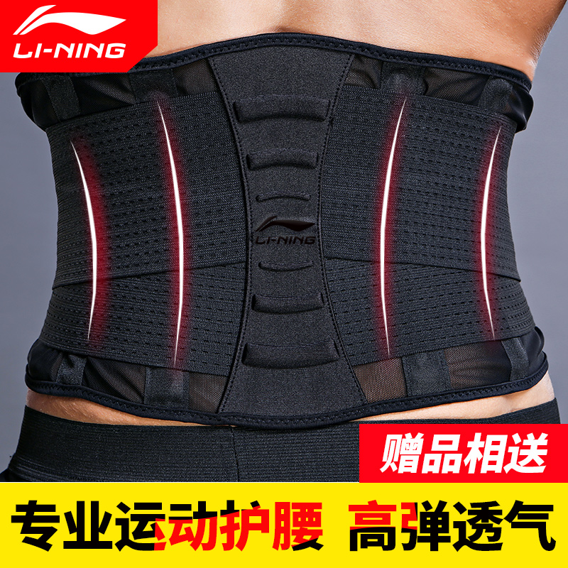 Li ning sports protection belt male fitness brace support belt waist abdomen with female muscle strain basketball jogging