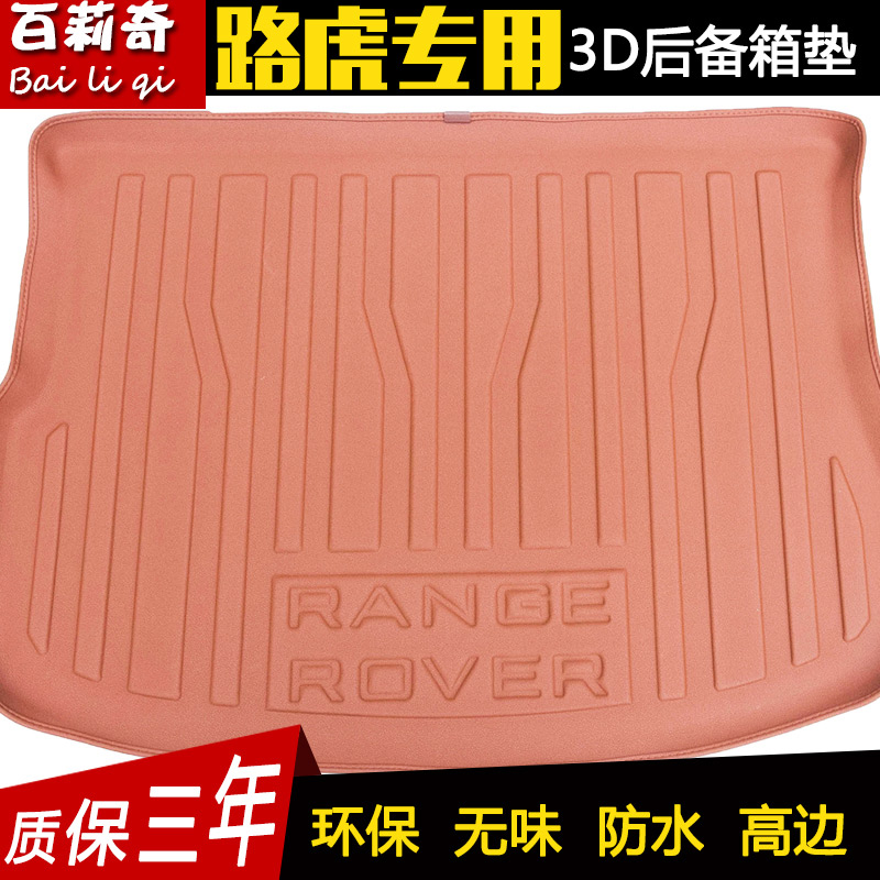 Li qi dedicated aurora/discovery god row/lengthened sports version of the land rover range rover car trunk trunk mat