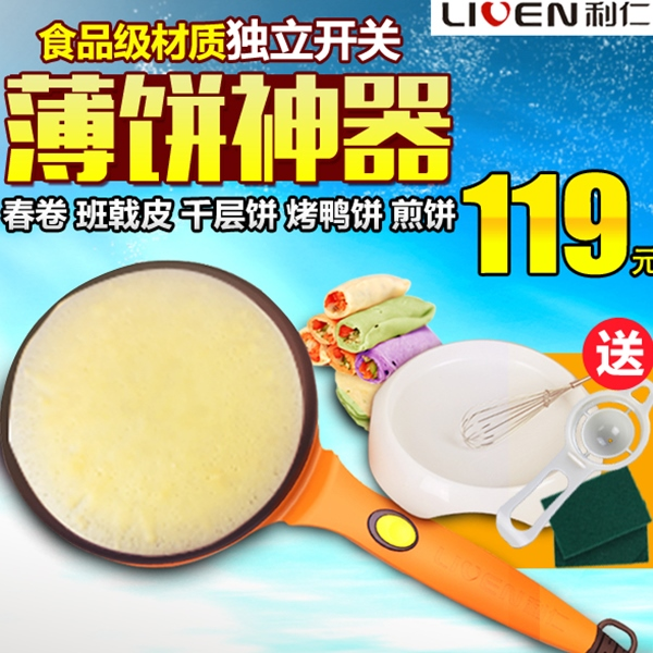 Li ren electric baking pan BC-411 crêpes clang baked egg roll machine multifunction household electric cake stalls pancake pan breakfast machine