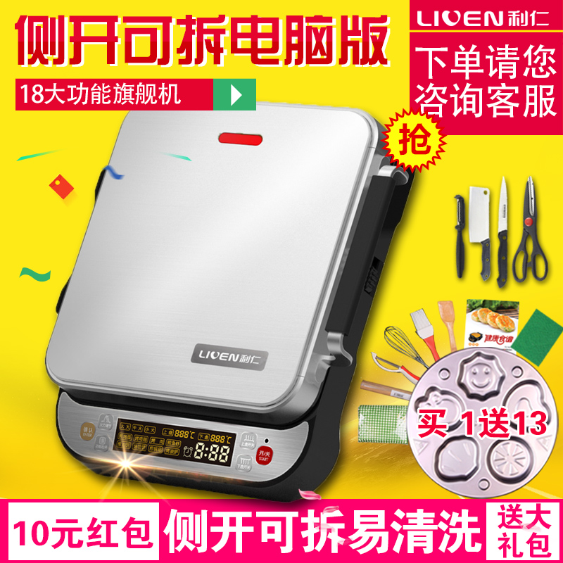 Li ren electric baking pan LR-FD431 intelligent electric frying pan pancake machine washable home cake machine authentic free shipping