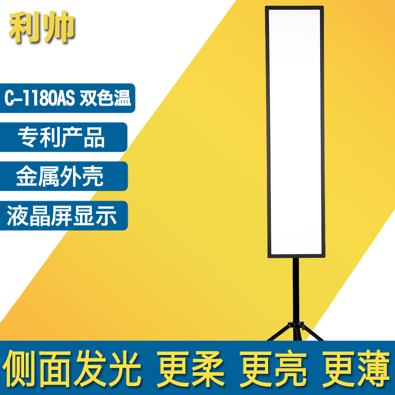 Li shuai C-1180AS dmx controller led video light slr camera interview conference photography fill light