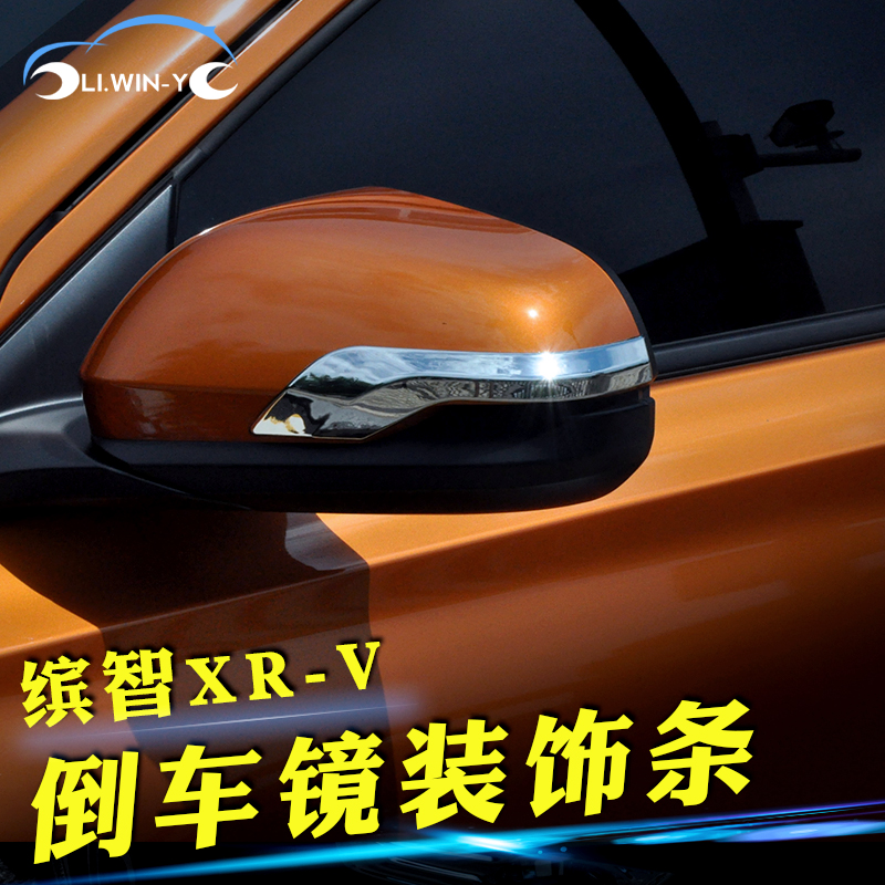 LI.WIN-Y applicable honda bin bin chi xrv side mirror rearview mirror rearview mirror trim scuff special modified