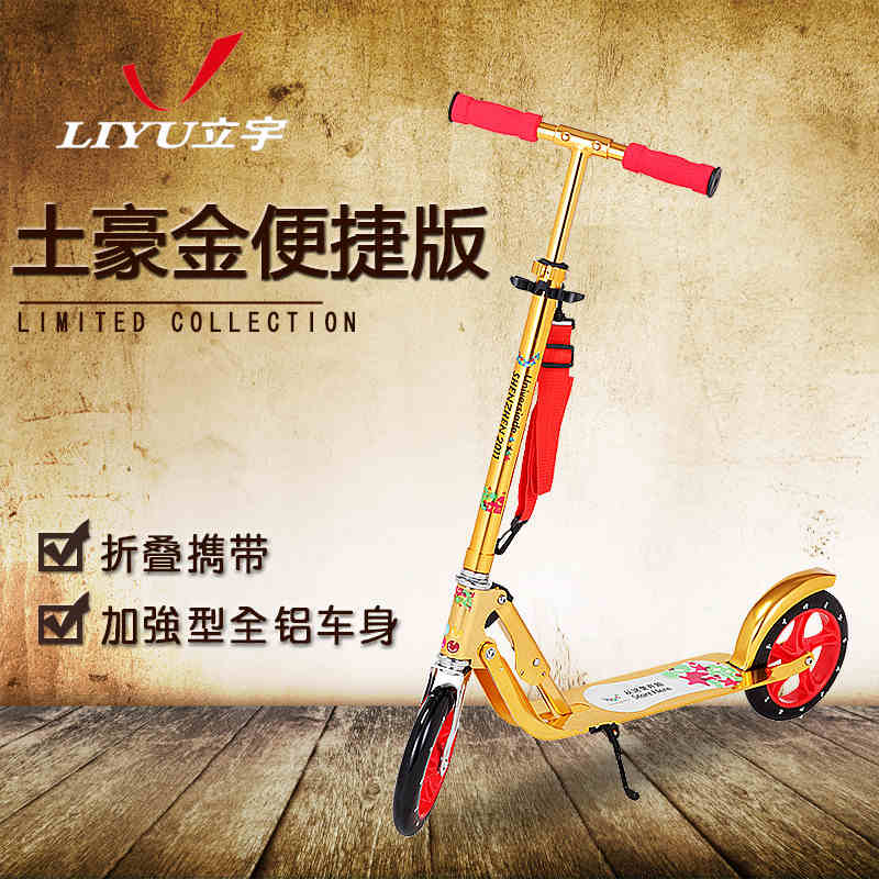 Li yu 205 adult big wheel scooters folding scooter scooters two children scooter 10 years of age