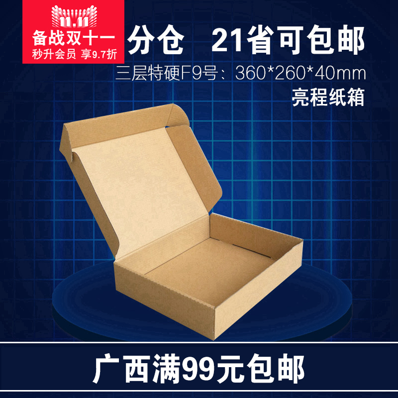 Liang cheng cardboard boxes aircraft carton box packaging boxes clothing boxes custom made three special hard express delivery f9 guangxi over Free shipping
