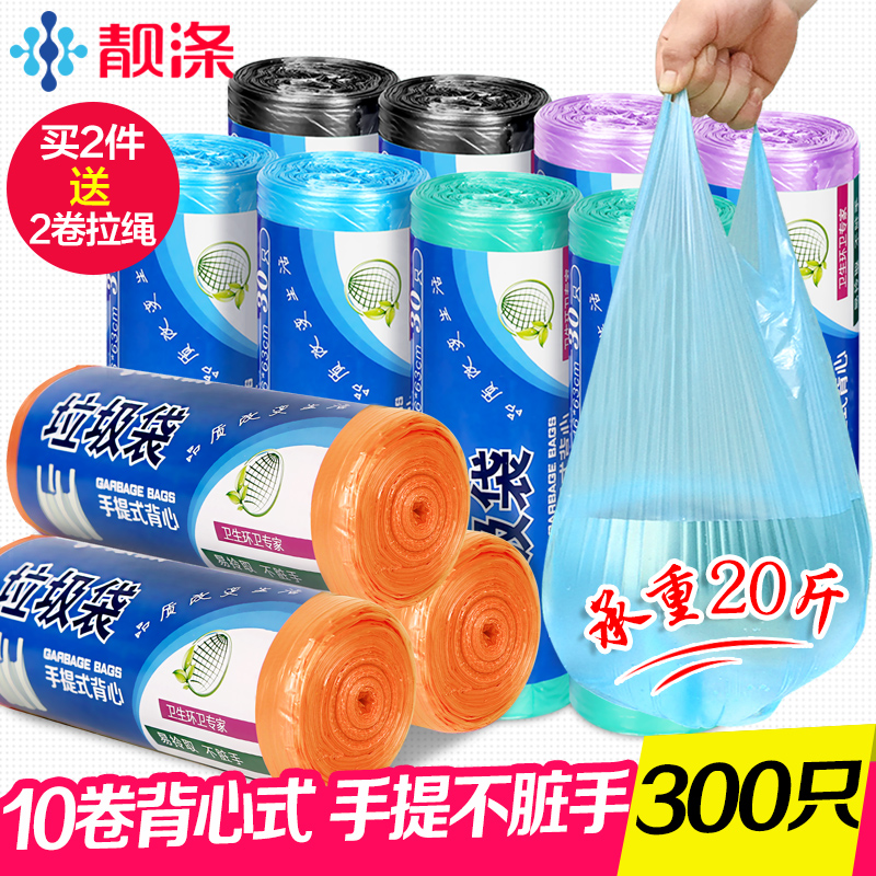 Liang di volume 10 300 household kitchen garbage bags vest portable thick plastic bag large 63 * 46 cm