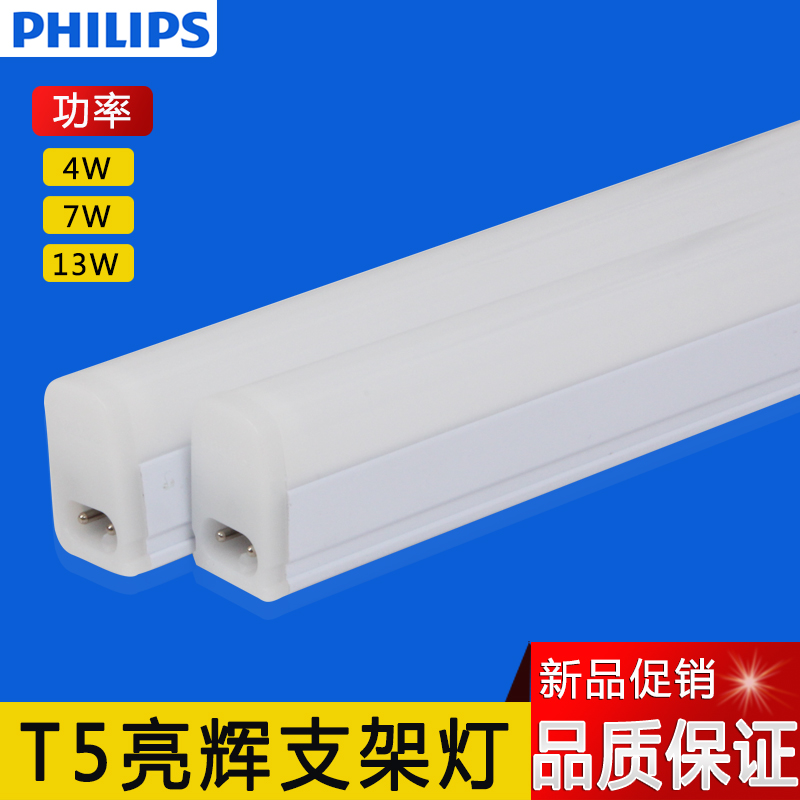 Get Quotations Liang Hui Philips Led Lights Integrated Lamp T5 Bracket 1 2 M Single Light