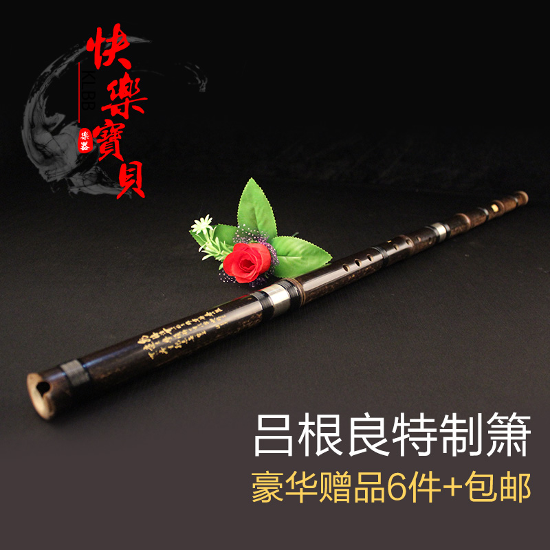 Liang yun special hole lu genliang special xiao flute playing professional flute factory direct shipping