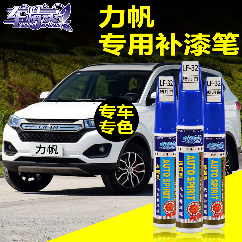 Lifan lotto marvell pearl white paint scratch repair car up paint pen to go to scar repair paint repair pen