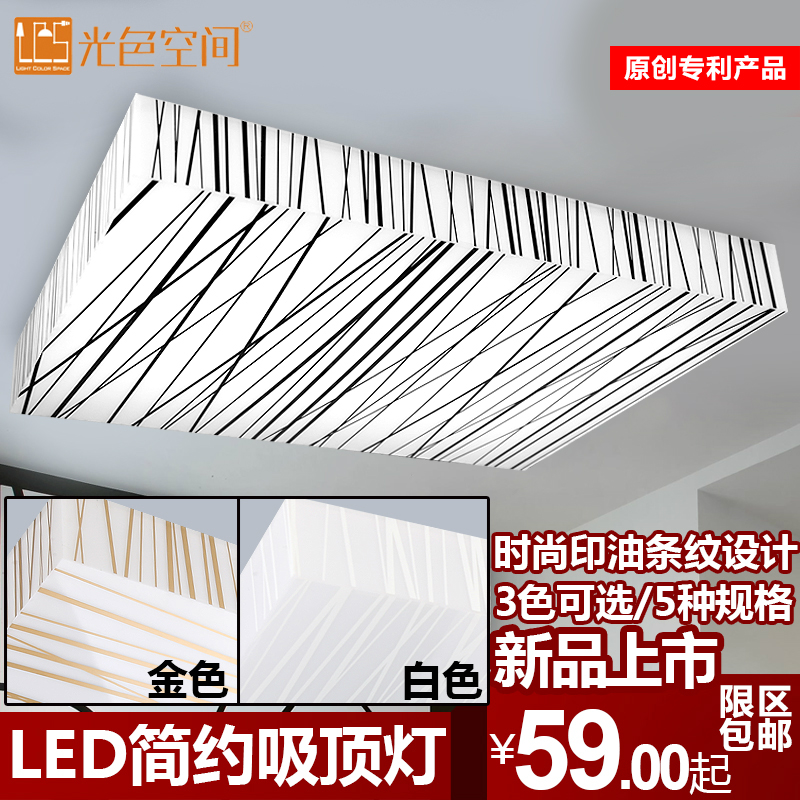 Light color space modern minimalist rectangular acrylic led ceiling lamp living room lights bedroom lamps study 8068