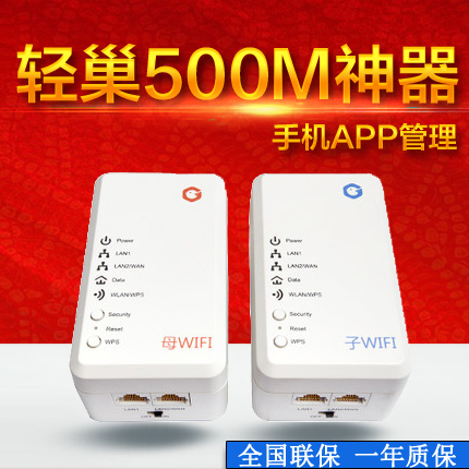 Light nest m wifi wireless power cat hyfi intelligent wireless router through the wall wang wifi one pair of suit