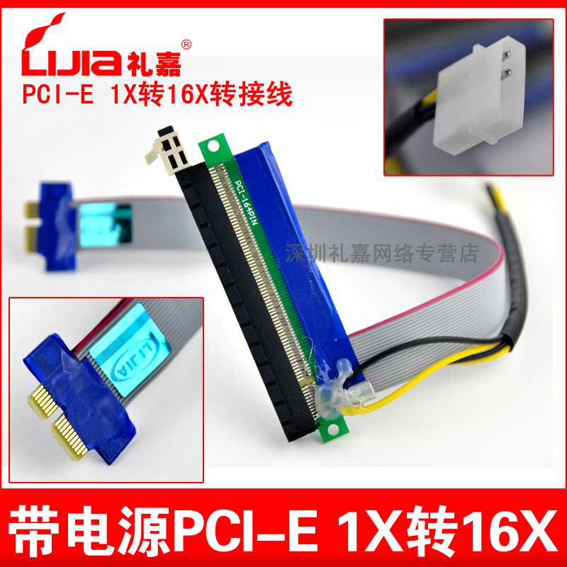 Lijia pcis e 1x turn 16x extension cord enhanced version 1x turn 16x graphics adapter cable line pci expansion
