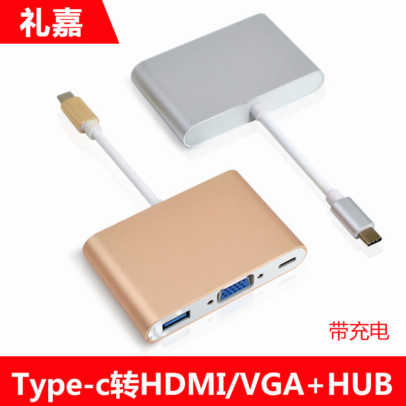Lijia type-c turn usb3.0 + hdmi/vga converter cable rechargeable apple macbook expansion h Ub