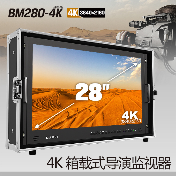Lilliput BM280-4K 28 inch true 4 k box type monitor director '4k' contained in the resolution of 3840x2160